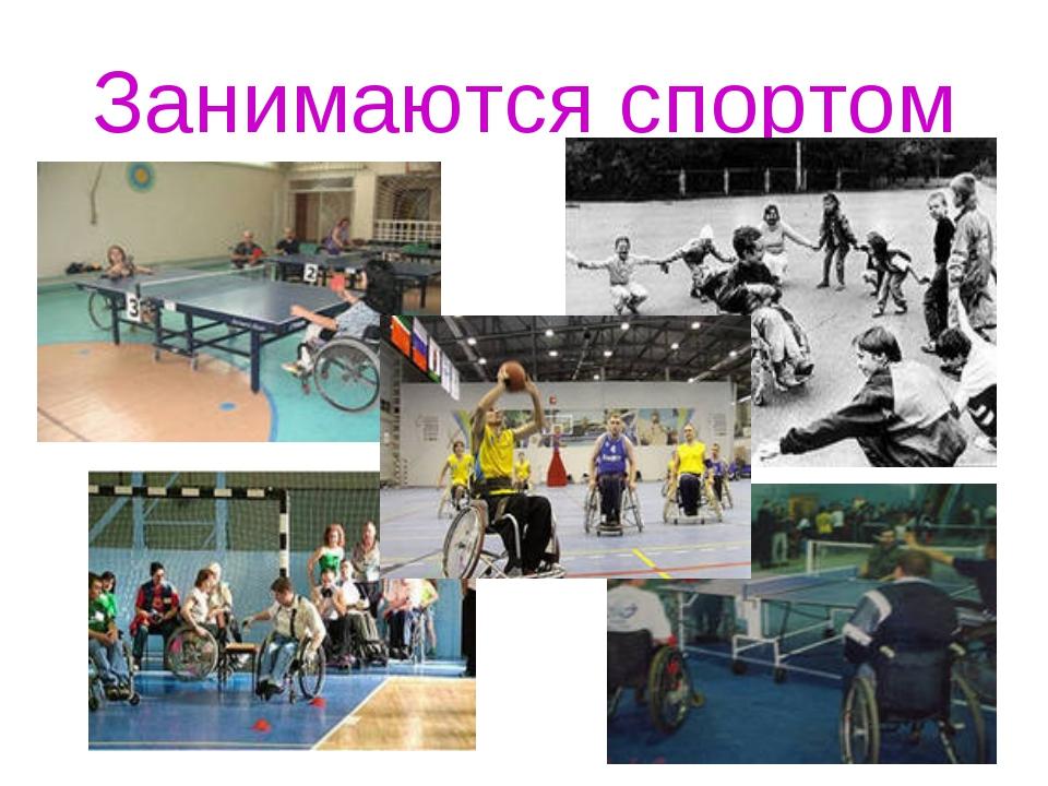 Занимаются спортом