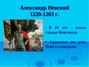 Александр Невский 1220-1263 г. В 16 лет – князь города Новгорода Сражение на