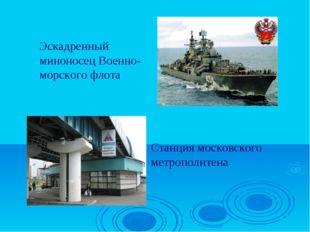 Эскадренный миноносец Военно-морского флота Станция московского метрополитена