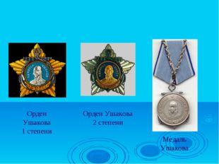 Орден Ушакова 1 степени Орден Ушакова 2 степени Медаль Ушакова