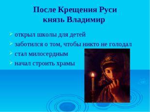 После Крещения Руси князь Владимир открыл школы для детей заботился о том, ч