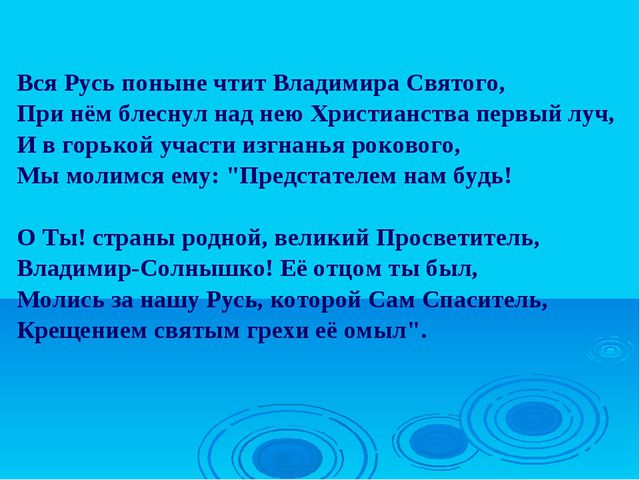 Вся Русь поныне чтит Владимира Святого, При нём блеснул над нею Христианства...