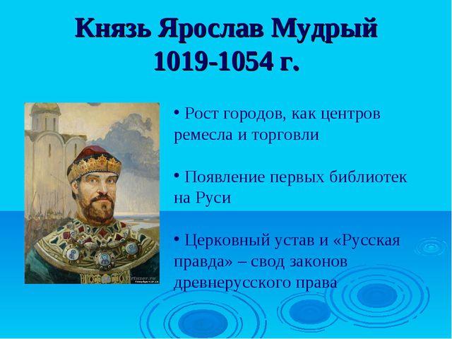 Князь Ярослав Мудрый 1019-1054 г. Рост городов, как центров ремесла и торговл...