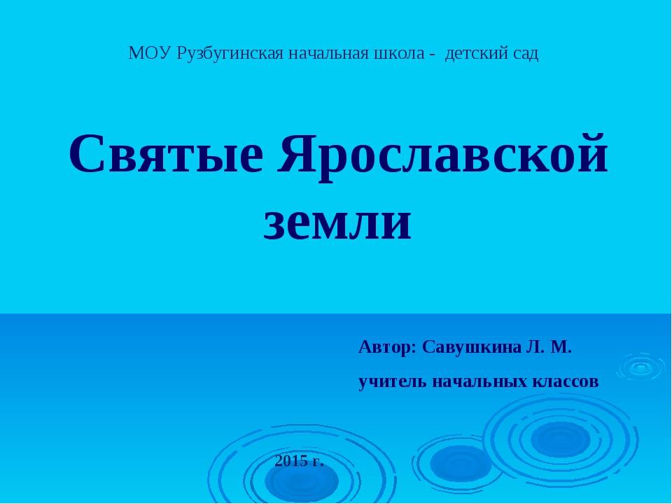 Святые Ярославской земли Автор: Савушкина Л. М. учитель начальных классов МО...