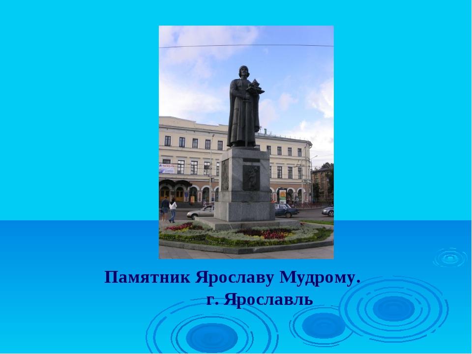 Памятник Ярославу Мудрому. г. Ярославль