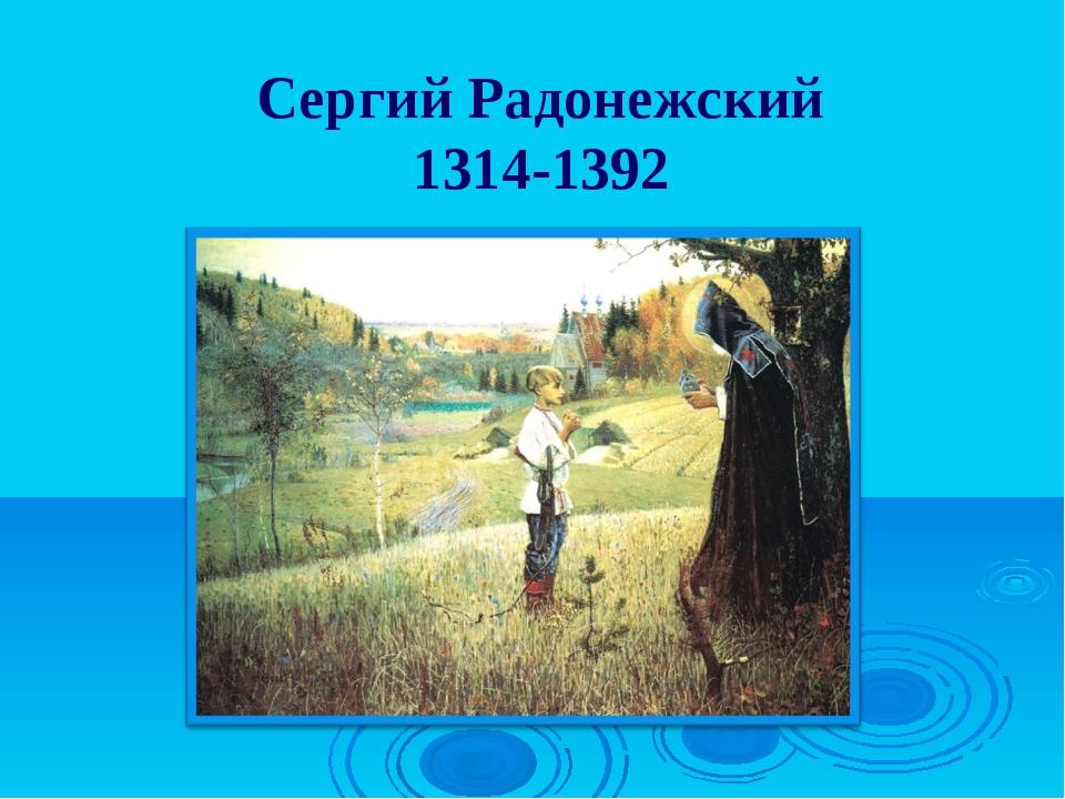 Сергий Радонежский 1314-1392