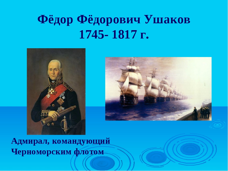 Фёдор Фёдорович Ушаков 1745- 1817 г. Адмирал, командующий Черноморским флотом
