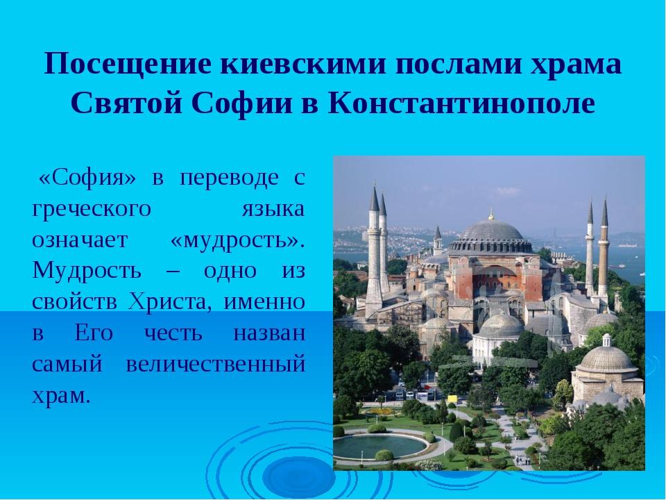 Посещение киевскими послами храма Святой Софии в Константинополе «София» в пе...
