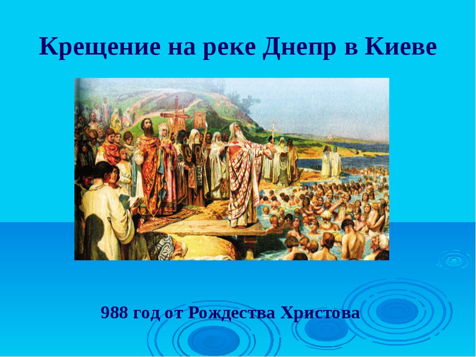 Крещение на реке Днепр в Киеве 988 год от Рождества Христова