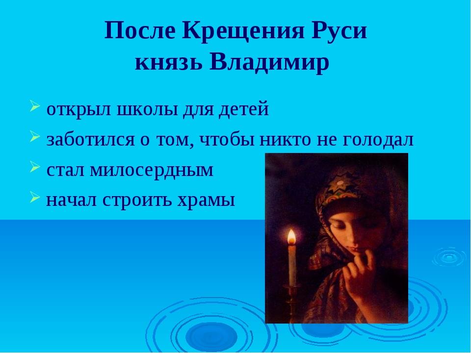 После Крещения Руси князь Владимир открыл школы для детей заботился о том, ч...