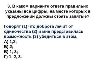 3. В каком варианте ответа правильно указаны все цифры, на месте которых в пр
