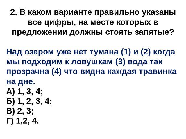 2. В каком варианте правильно указаны все цифры, на месте которых в предложен...