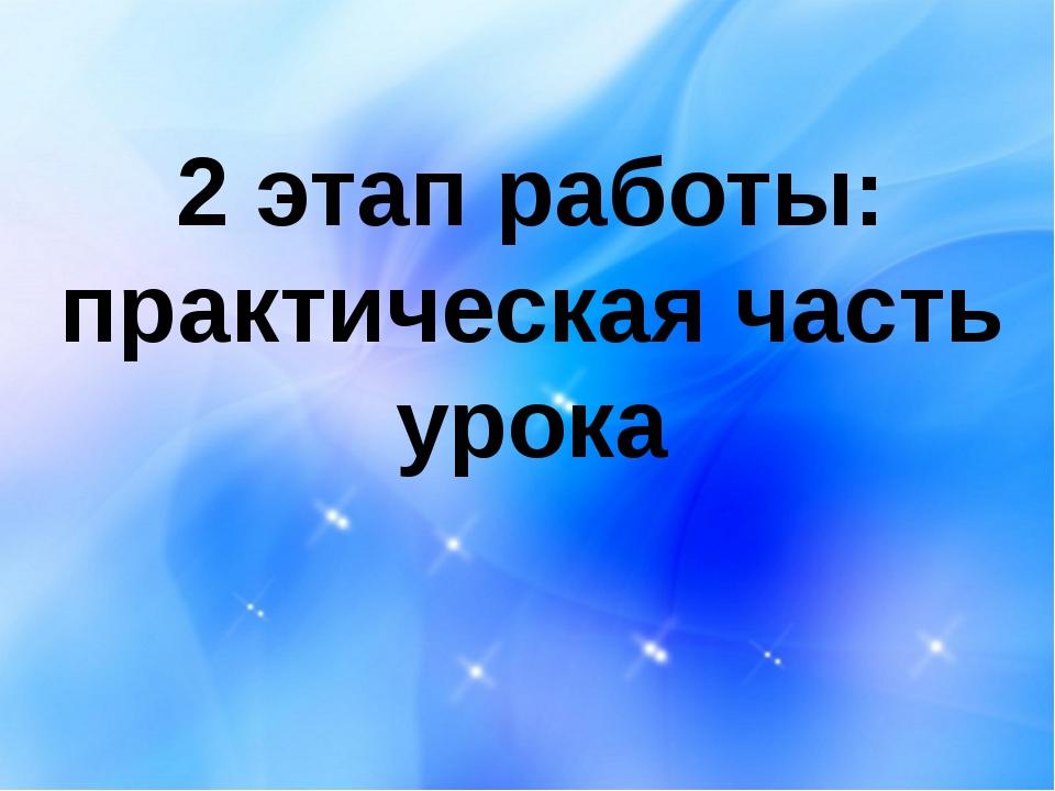 2 этап урока:практикум 2 этап работы: практическая часть урока