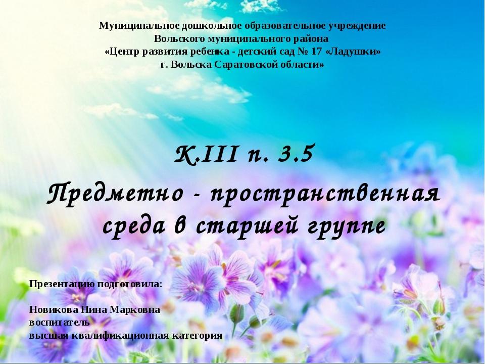 Муниципальное дошкольное образовательное учреждение Вольского муниципального...