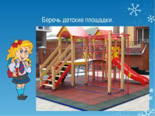 Беречь детские площадки.
