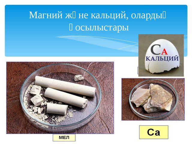 Презентацию на тему кальций
