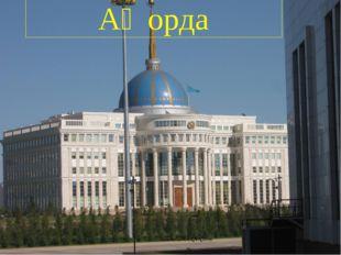 Ақ орда www.ZHARAR.com www.ZHARAR.com