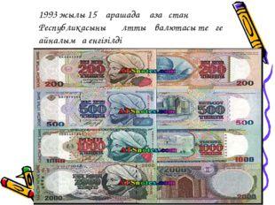 14.4.10 1993 жылы 15 қарашада Қазақстан Республикасының ұлттық валютасы теңге