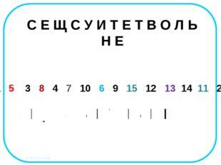 1 5 3 8 4 7 10 6 9 15 12 13 14 11 2 С Е Щ С У И Т Е Т В О Л Ь Н Е С Е Щ С У И