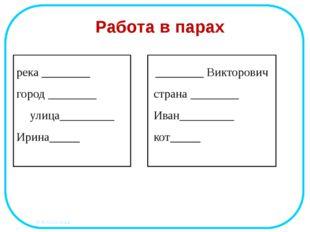 Игра «Распредели в группы» КТО? ЧТО? Медведь, Москва, грач, снег, Роман, солн