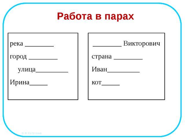 Игра «Распредели в группы» КТО? ЧТО? Медведь, Москва, грач, снег, Роман, солн...