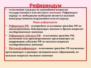 Референдум голосование граждан по важнейшим вопросам государственного или мес
