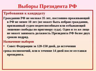 Выборы Президента РФ Требования к кандидату Гражданин РФ не моложе 35 лет, по