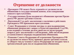 Отрешение от должности -Президент РФ может быть отрешён от должности по обвин