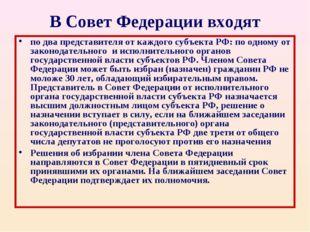 В Совет Федерации входят по два представителя от каждого субъекта РФ: по одно