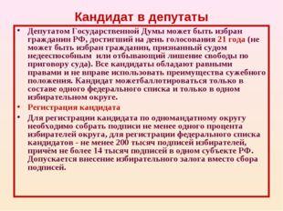 Кандидат в депутаты Депутатом Государственной Думы может быть избран граждани