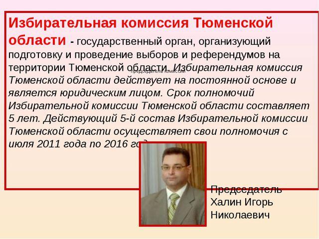 Избирательная комиссия Тюменской области - государственный орган, организующи...