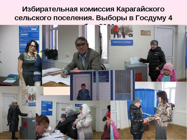 Избирательная комиссия Карагайского сельского поселения. Выборы в Госдуму 4 д...