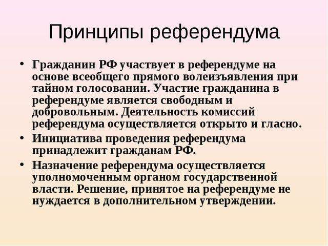 Принципы референдума Гражданин РФ участвует в референдуме на основе всеобщего...