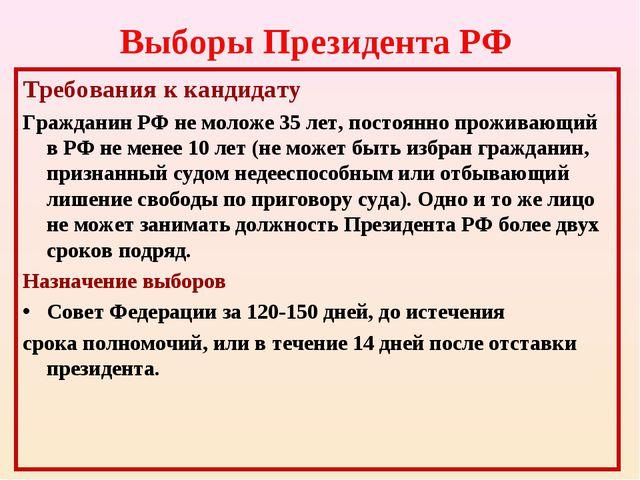 Выборы Президента РФ Требования к кандидату Гражданин РФ не моложе 35 лет, по...