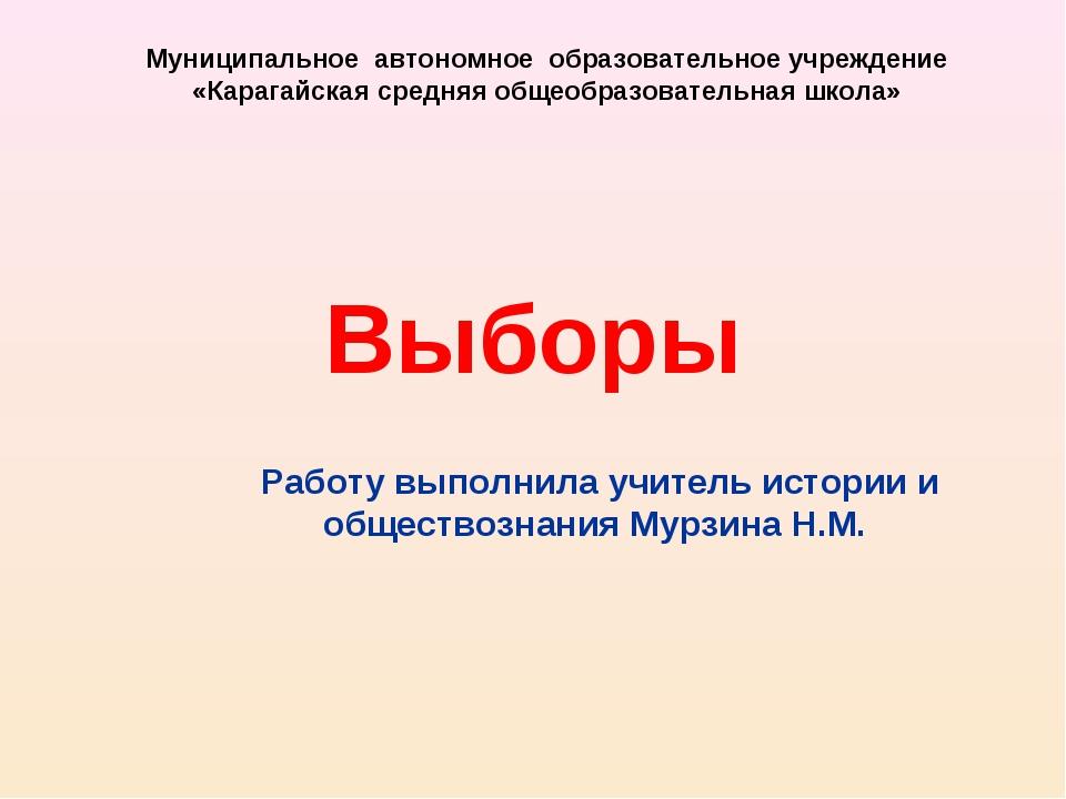Выборы Работу выполнила учитель истории и обществознания Мурзина Н.М. Муницип...