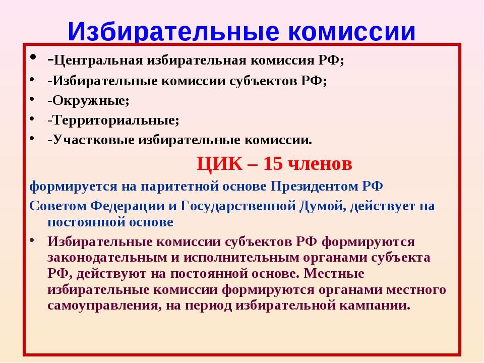 Избирательные комиссии -Центральная избирательная комиссия РФ; -Избирательные...