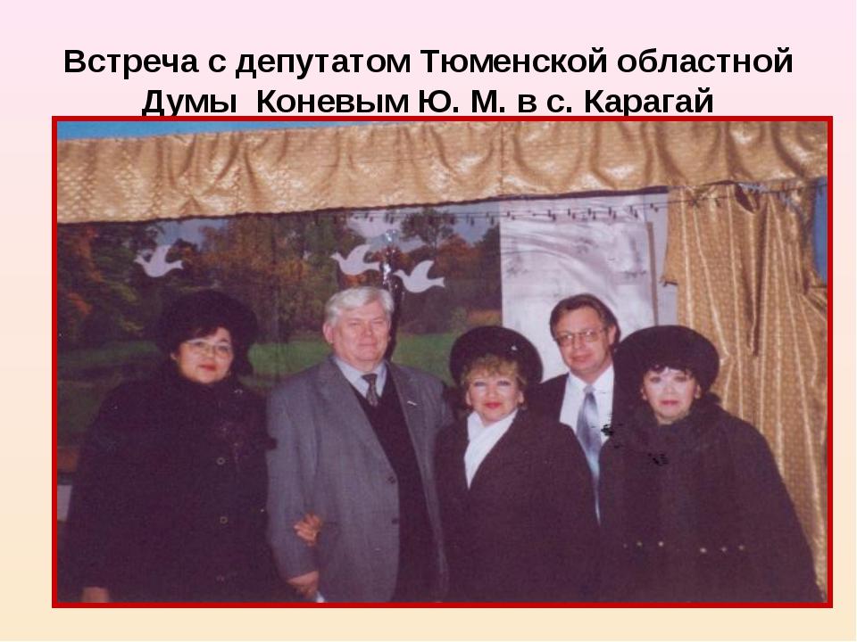 Встреча с депутатом Тюменской областной Думы Коневым Ю. М. в с. Карагай