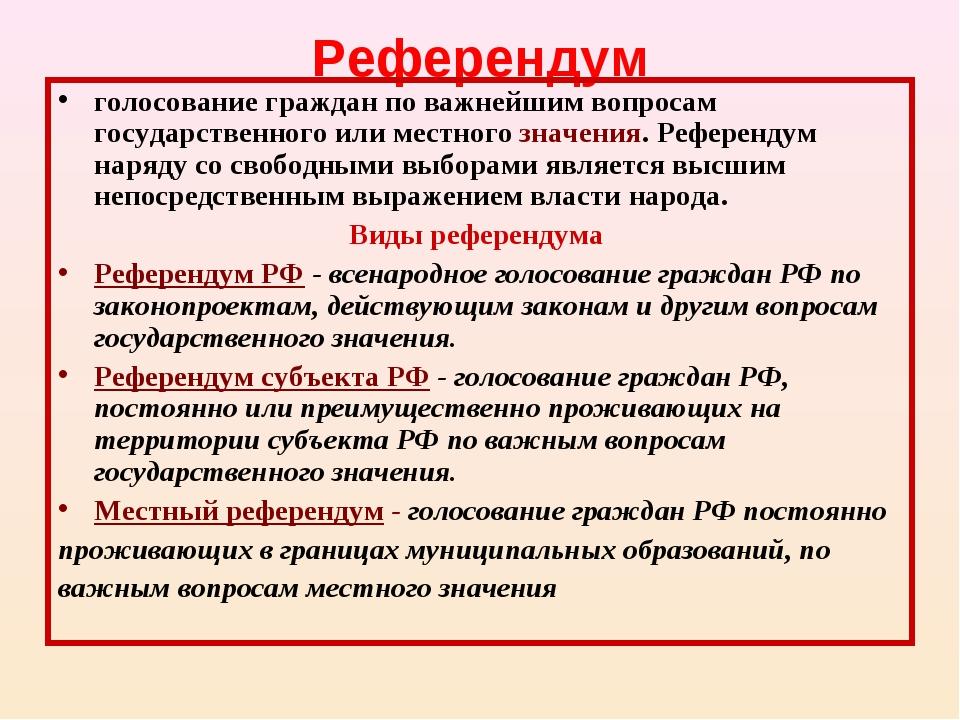 Референдум голосование граждан по важнейшим вопросам государственного или мес...