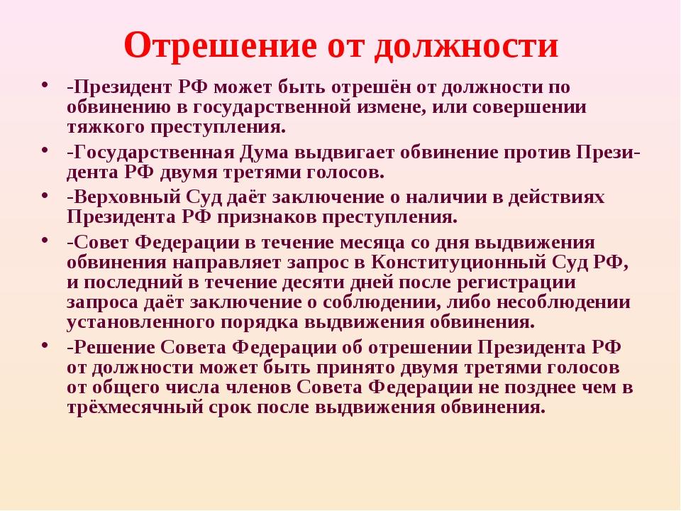 Отрешение от должности -Президент РФ может быть отрешён от должности по обвин...