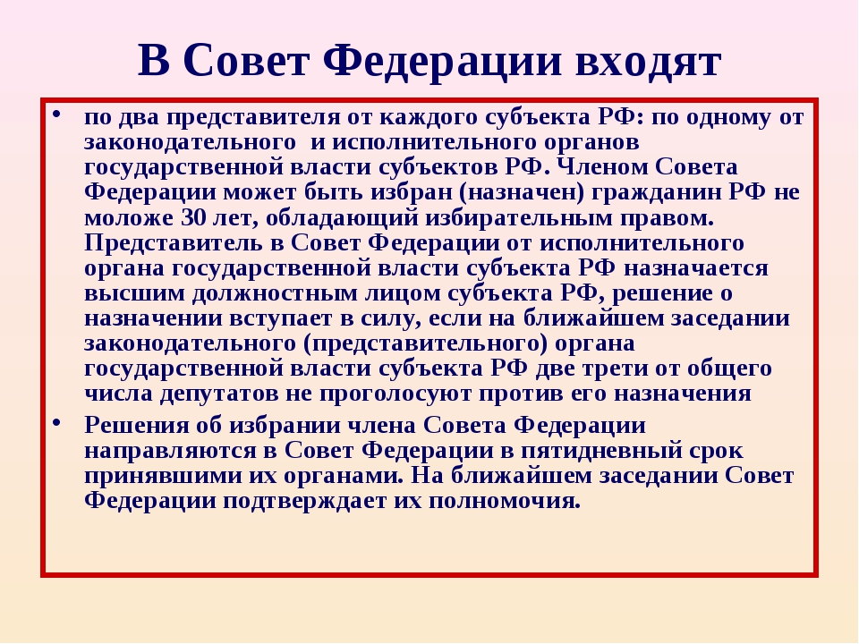 В Совет Федерации входят по два представителя от каждого субъекта РФ: по одно...