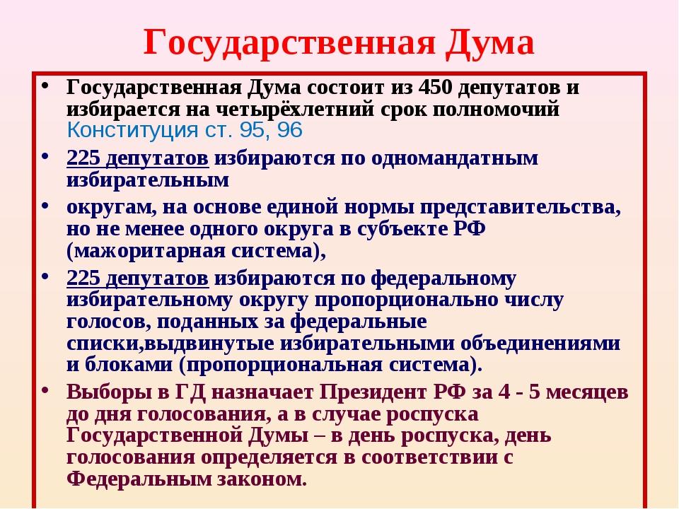 Государственная Дума Государственная Дума состоит из 450 депутатов и избирает...
