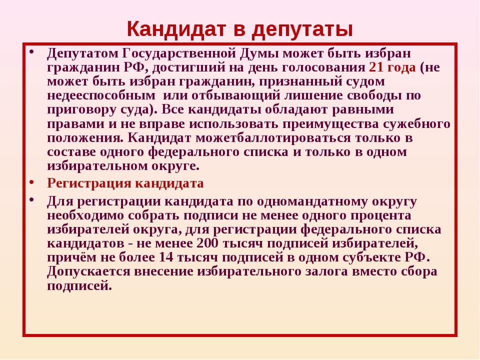 Кандидат в депутаты Депутатом Государственной Думы может быть избран граждани...