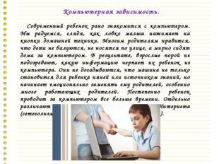 Компьютерная зависимость. Современный ребенок рано знакомится с компьютером.