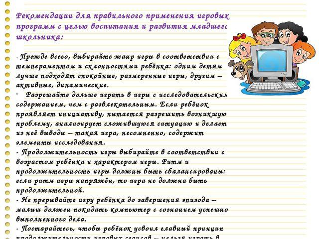 Рекомендации для правильного применения игровых программ с целью воспитания и...