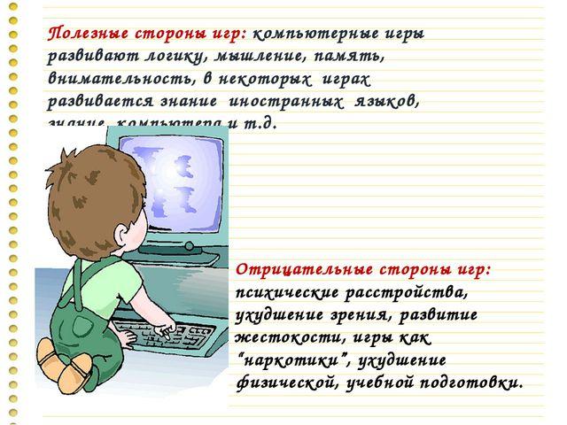 Полезные стороны игр: компьютерные игры развивают логику, мышление, память, в...