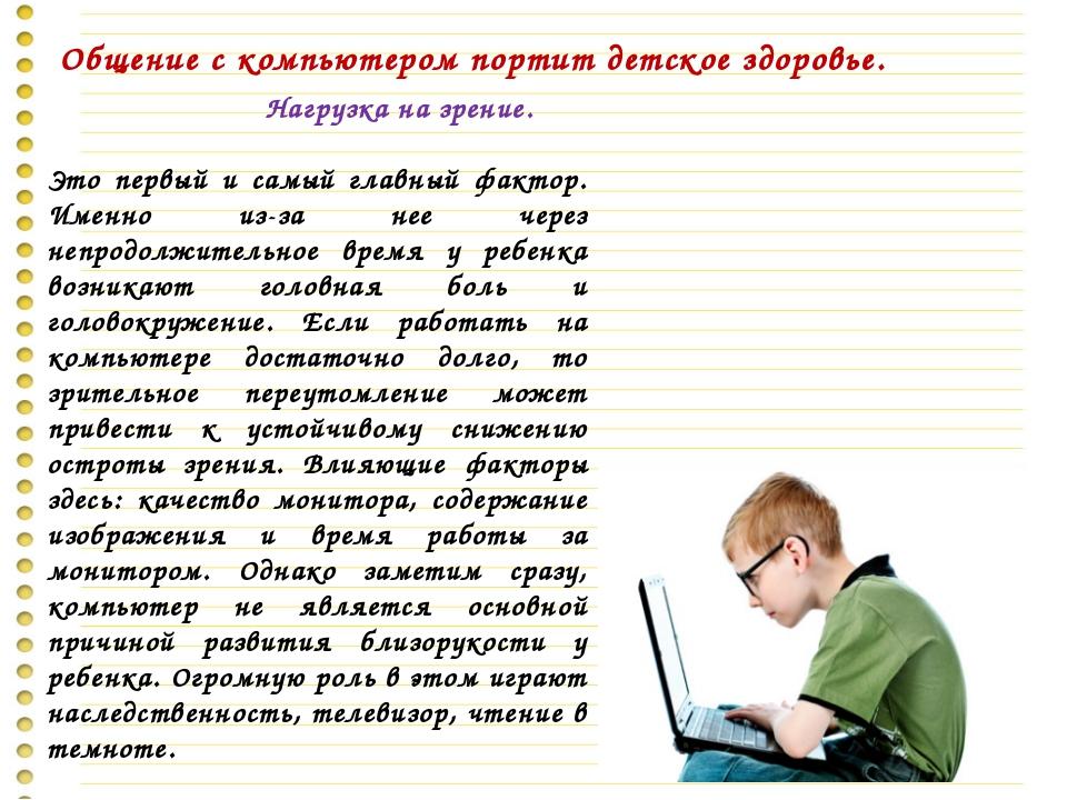 Общение с компьютером портит детское здоровье. Нагрузка на зрение. Это первый...