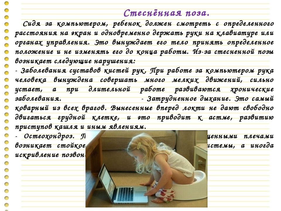 Стеснённая поза. Сидя за компьютером, ребенок должен смотреть с определенног...