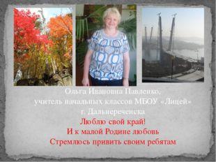 Ольга Ивановна Павленко, учитель начальных классов МБОУ «Лицей» г. Дальнерече