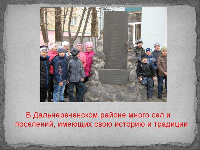 В Дальнереченском районе много сел и поселений, имеющих свою историю и тради...