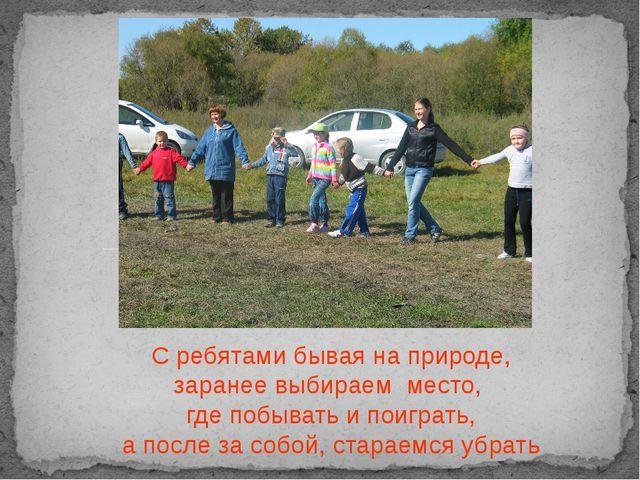 С ребятами бывая на природе, заранее выбираем место, где побывать и поиграть,...